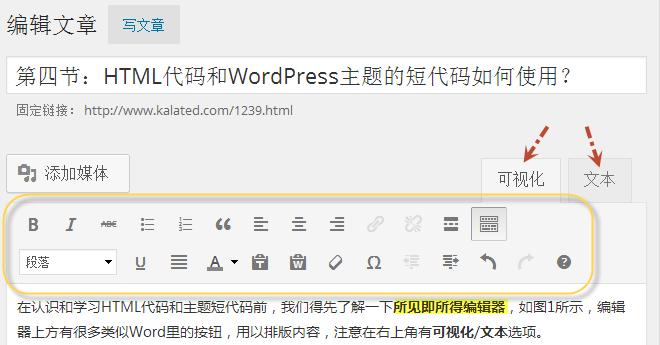 第四节:HTML代码和WordPress主题的短代码如何使用?