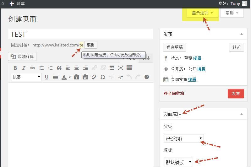 第五节:建立页面和排版内容,幻灯片的使用