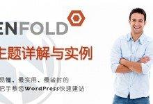 Enfold主题模板视频教程【WordPress建站视频教程】