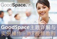 WordPress主题之GoodSpace外贸建站企业建站视频教程